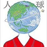 『地球星人』(村田沙耶香)_書評という名の読書感想文