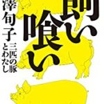『飼い喰い/三匹の豚とわたし』(内澤旬子)_書評という名の読書感想文