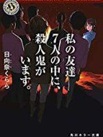 『私の友達7人の中に、殺人鬼がいます。』(日向奈くらら)_書評という名の読書感想文