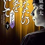 『ペインレス あなたの愛を殺して 下』(天童荒太)_書評という名の読書感想文