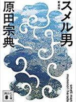 『スメル男 (新装版)』(原田宗典)_書評という名の読書感想文