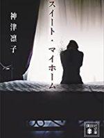 『スイート・マイホーム』(神津凛子)_書評という名の読書感想文