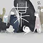 『某』(川上弘美)_書評という名の読書感想文