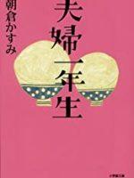 『夫婦一年生』(朝倉かすみ)_書評という名の読書感想文