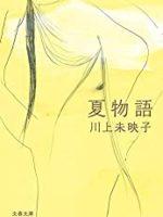 『夏物語』(川上未映子)_書評という名の読書感想文