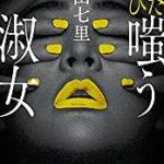 『ふたたび嗤う淑女』(中山七里)_書評という名の読書感想文