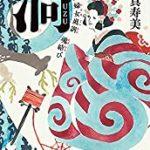 『渦 妹背山婦女庭訓 魂結び』(大島真寿美)_書評という名の読書感想文