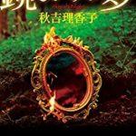 『鏡じかけの夢』(秋吉理香子)_書評という名の読書感想文