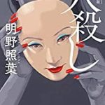 『新装版 人殺し』(明野照葉)_書評という名の読書感想文