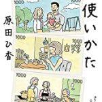 『三千円の使いかた』(原田ひ香)_書評という名の読書感想文