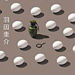 『5時過ぎランチ』(羽田圭介)_書評という名の読書感想文