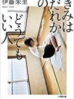 『きみはだれかのどうでもいい人』(伊藤朱里)_書評という名の読書感想文